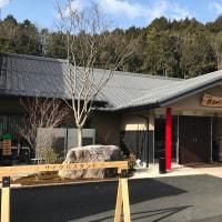 関観光ホテル 西の屋別館 武芸川温泉
