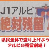 やったね!磐田戦勝利!
