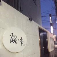 5/28Sun 蔵の音@越谷🎵