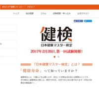 健康寿命 日本健康マスター検定
