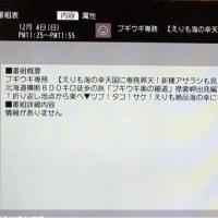 ブギウギ専務 ブギウギ奥の細道 襟裳岬出発編 2016.12.4 放送