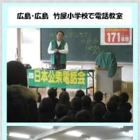 2017.4.6広島・広島 竹屋小学校で電話教室