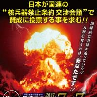 核兵器を廃絶!!