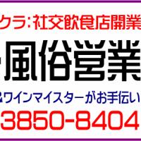 文京区:風俗営業許可/スナック、パブ、クラブ、キャバクラ開業
