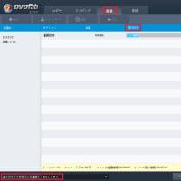 TS動画をWMV動画形式に変換する方法-DVDFab 動画変換