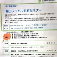 むつ市 輸出ノウハウセミナーにパネリスト参加しました。&タイラーと日本酒。