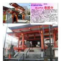 散策 「東京中心部北 360」 毘沙門天 善國寺