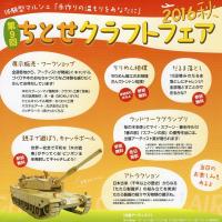 『第9回クラフトフェア「2016秋」近し!!』