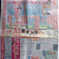 日刊スポーツ、すごい!/「森友学園」満載の紙面