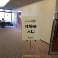 オイシックス株主総会