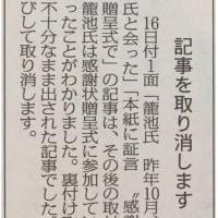 【森友学園】籠池氏証言「昨年10月稲田氏と会った」は誤報 赤旗が記事取消し