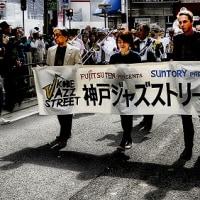 神戸ジャズストリート2016