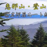 創楽 恵那山・登山より広河原ルートの紹介!