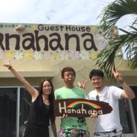 6月21日チェックアウトブログ~ゲストハウスhanahana In 宮古島~