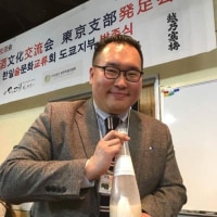 日韓酒文化交流会東京支部 発足会!