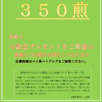 358煎  350煎記念プレゼント 当選者発表