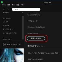 Spotify でローカルファイル(HDDに保存したファイル等)を再生してみました。