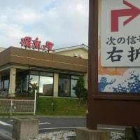 横須賀温泉