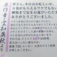 映画「劇場版 銀魂 新訳紅桜篇」