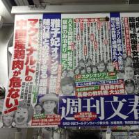 週刊文春 AKB48 河西智美 スキャンダル 卒業目前「運営会社トップ宅にお泊まり」