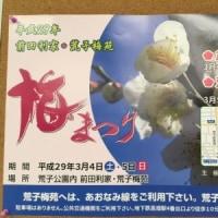 荒子公園3月4日5日梅まつり(よしだ麺)