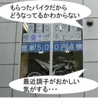 ちょっと見てほしい、ワンコイン500円点検(ヤマハ・YSP大分)
