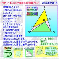 【平面図形】[渋谷教育学園渋谷中2017年]【算数・数学】[受験]【算太数子】