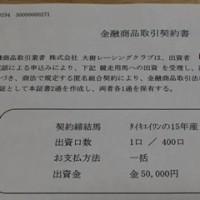 金融商品取引契約書