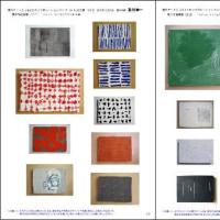 2013年10月27日 現代アートとJazzのコラボレーションライブ by A.J.C.P.漂 Vol.3 ご報告