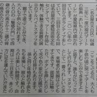 今朝の中日新聞