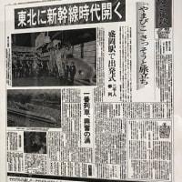 2569)続・あなたと走り続けたい(東北新幹線開業35周年)