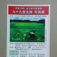 全日本写真連盟九十九里支部展