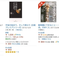 なぜこのタイミングで「動物園にできること」(第3版)の電子書籍化なのか。とりあえずはKindleから。