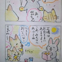 まるココの日々(59)
