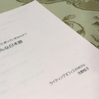 へんな日本語