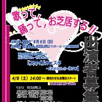 8月6日(日)本番!! 出演者募集中 ★★★