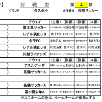 6/4(日) 4種リーグ 日程