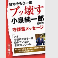安倍政権の本質がよく分かる小泉元首相の霊言発刊!