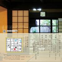 たまゆら音楽祭(第7回)/奈良町物語館で5月14日(日)正午開演!(2017 Topic)
