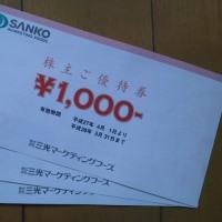 自転車の 自転車 パンク 修理代 相場 : 北海道物産展 ~小田急百貨店 ...