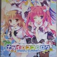 「ナツイロココロログ~Happy Summer~」 あらすじ・感想