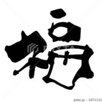○筆文字デザイン処こんにち和○11.21セレクト☆「福」&「感謝(リボン)」筆文字デザイン