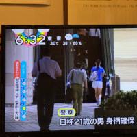 【千葉県防犯警報】昨日発生した千葉県内の通り魔事件、容疑者逮捕!今後は模倣犯に注意!
