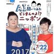 NHK が AI に聞いてみたら...