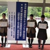 ゴルフ部 第72回 国民体育大会福岡県代表 女子部門選考競技会(国体予選)