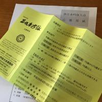 西日本吟詠大会の申し込み