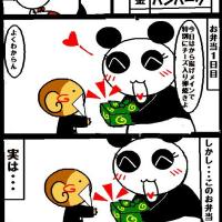 お弁当ブログデビュー