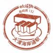 長崎電気軌道 大浦海岸通駅(電停)