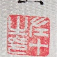 鯛釣図 中村左洲筆 その2
