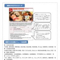 訪日外国人向け「日本体験カタログ」掲載企業募集のご案内